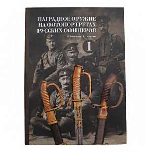 "Album ""Premium arms on the portraits of Russian officers"""