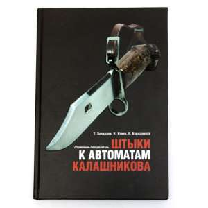 "The book ""Bayonets to the Kalashnikov"" with the autograph of the author. NEW PRICE!"