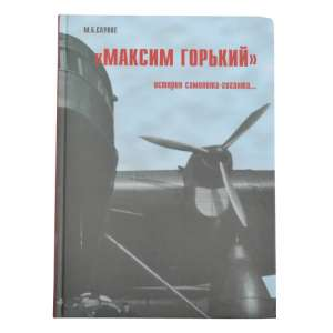 "The book ""Maxim Gorky"" - history of the aircraft giant"