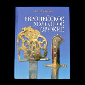 "The book A.N. Kulinsky ""European edged weapons"", the NEW PRICE!"