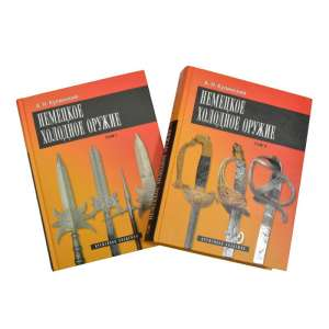"The book A.N. Kulinsky ""German edged weapons"", 2-so, the NEW PRICE!"