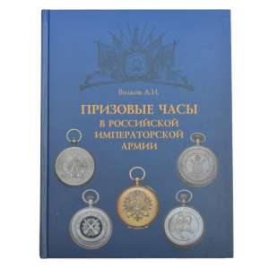 "The book ""the Prize-winning watches in the Russian Imperial army"""