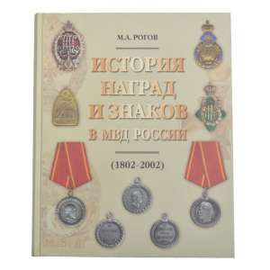 "The book ""History of awards and signs in the Ministry of internal Affairs of Russia"""