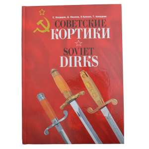 "New book ""Soviet daggers"". ALREADY IN STOCK!"