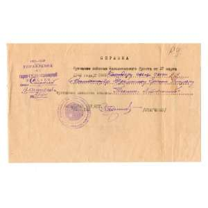 The certificate of assignment of a new military ranks, 1943