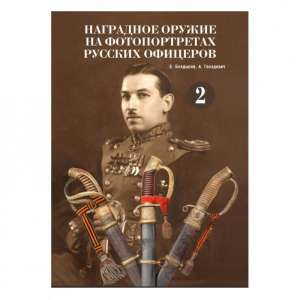 """Awarding arms of the portraits of Russian officers"", volume 2."