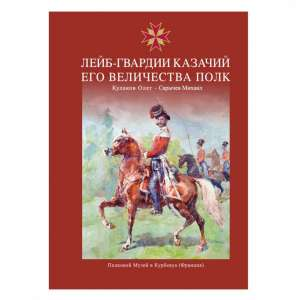 "A new book ""the Life guards of His Majesty's Cossack regiment"". ALREADY ON SALE!"