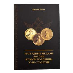 Book Award medals of Russia in the second half of the eighteenth century""