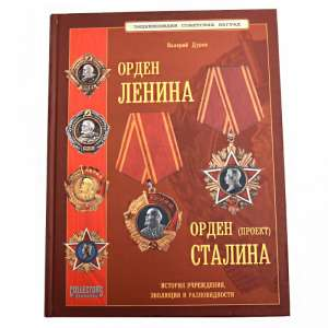 "The book ""Lenin Order / Order of Stalin (project)"