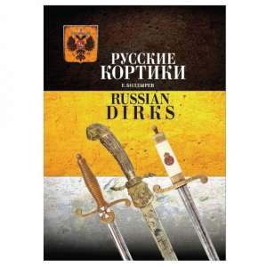 NEW! Book E. Boldyreva, Russian daggers""