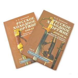"Set of two books by A. N. Kulinsky ""Russian edged weapons"""