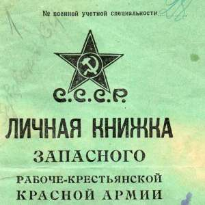 Rare early personal book reserve of the red army, 1926