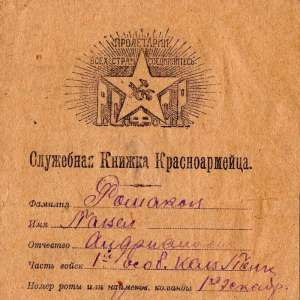 Early service record the trooper of the red army
