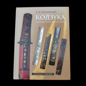 "The Book ""The Kozuka. A small satellite of the Japanese sword"""