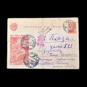 A letter on the postcard, Voronezh, 1943