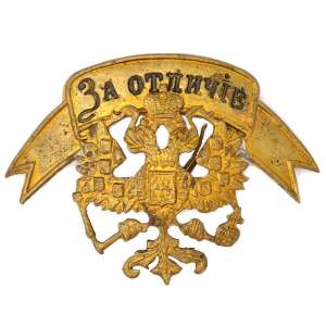 The coat of arms with the insignia on the wing cap RIA
