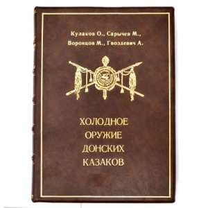 "The book ""Edged weapons of the don Cossacks"" in a premium design"