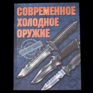 "The book ""Modern edged weapons"""