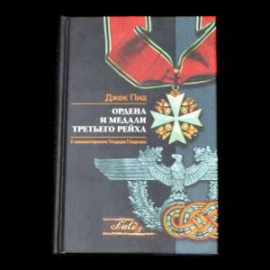 "Book by Jack Pia ""Orders and medals of the Third Reich"""