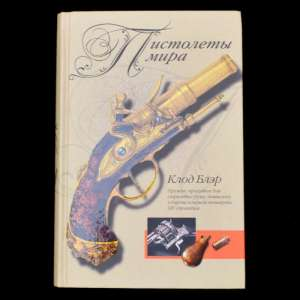 "Book K. Blair's ""Pistols of the world"""