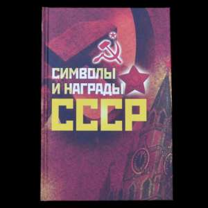 "The book ""Symbols and awards of the USSR"""