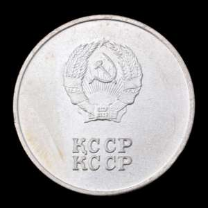 School silver medal of the Kazakh SSR