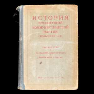 "The book ""History of the all-Union Communist party (Bolsheviks)"", 1945"