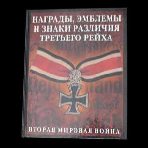 "Book ""Awards, badges and insignia of the Third Reich"""