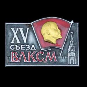 Sign the delegate of the XV Congress of the Komsomol