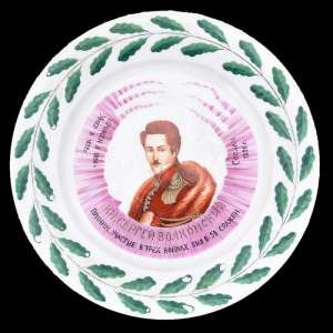 Plate with a portrait of Prince S. Volkonsky, agitfarfor 1920