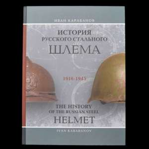 "NEW! The book ""History of Russian steel helmet 1916-1945 gg"""