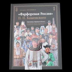 "The Book By P. P. Kamensky ""Peoples Of Russia"""
