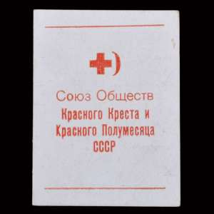 "Membership card of the ""Union of societies of red cross and red Crescent"""