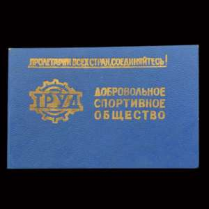 Membership card DSO Trud, Voronezh