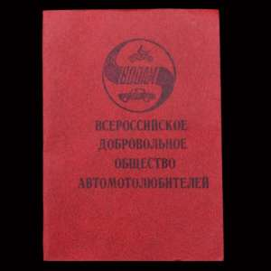 The membership card of the all-Russia society of motorists