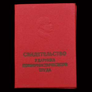 "The certificate conferring the title ""Udarnik of Communist labour"""