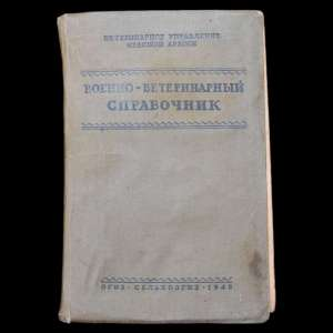 "The book ""Military veterinary Handbook"", 1942"