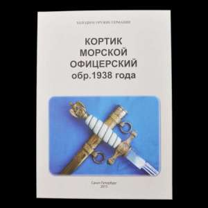 "The book ""the marine officer's Dirk of 1938"""