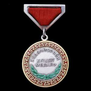 "Mongolian ""Honored labor medal"", 2 class No. 31739"