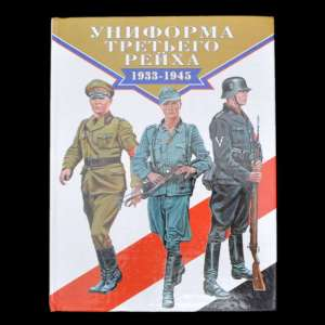 "The Book Of Brian Lee Davis's ""Uniforms Of The Third Reich 1933-1945""."