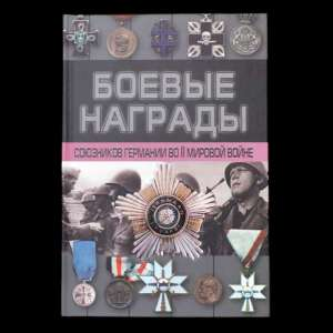 "Book Taras D. A. ""Military awards of Germany's allies in world war II"""