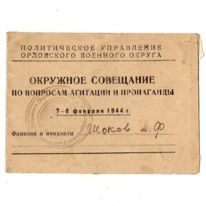 Pass the district meeting on agitation and propaganda, 1944
