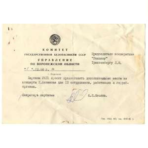 A document on the letterhead of the KGB of the USSR in Voronezh region