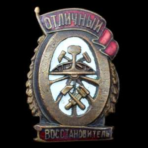 "Badge ""Great restorer"", 1 type nkps"