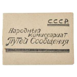Official identification of the people's Commissariat of the USSR, 1941