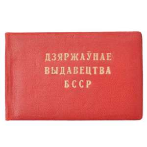 Official identification of the Byelorussian SSR, 1948