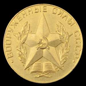"Gold medal ""For the excellent completion of military higher education Institution"""