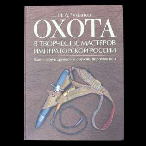 "The book ""Hunting in the works of masters of Imperial Russia. And bladed Polearms, powder flasks"""