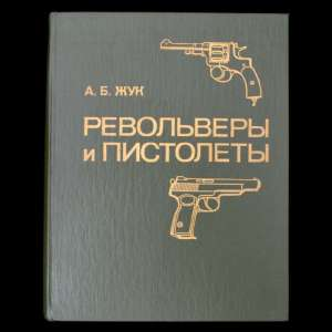 "The book by A. B. Zhuk's ""pistols and Revolvers"""