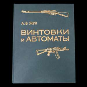 "The book by A. B. Zhuk ""Rifles and guns"""